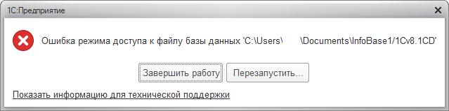 Ошибка доступа к файлу 1C решение