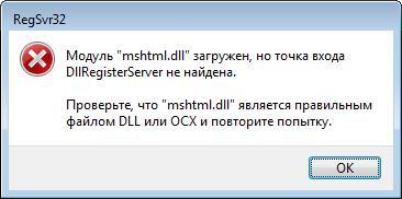 Ошибка точка входа DllRegisterServer не найдена