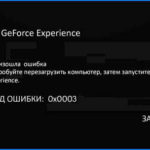 Geforce Experience ошибка 0x0003 что делать