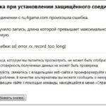 Исправление ошибки ssl_error_rx_record_too_long