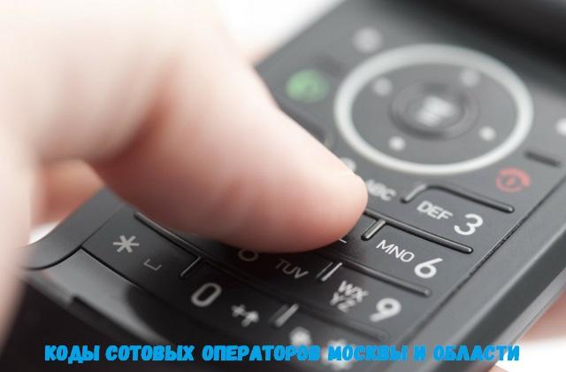 Какой регион оператора с кодом 958