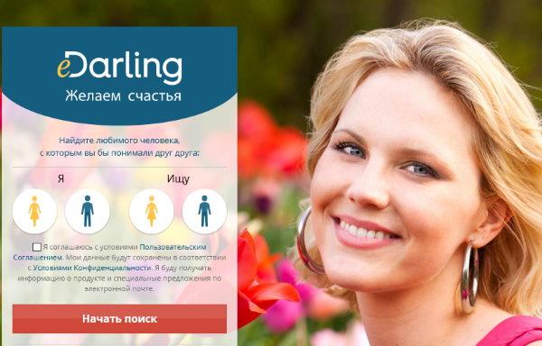 Топ 10 бесплатных сайтов знакомств для серьезных отношений