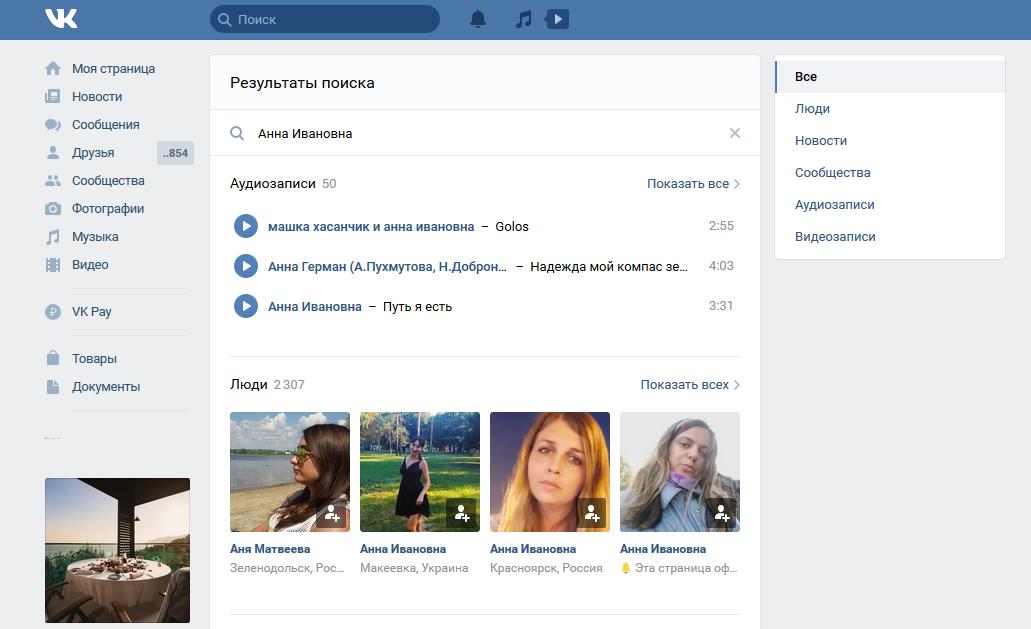 Найти свою страницу в Контакте