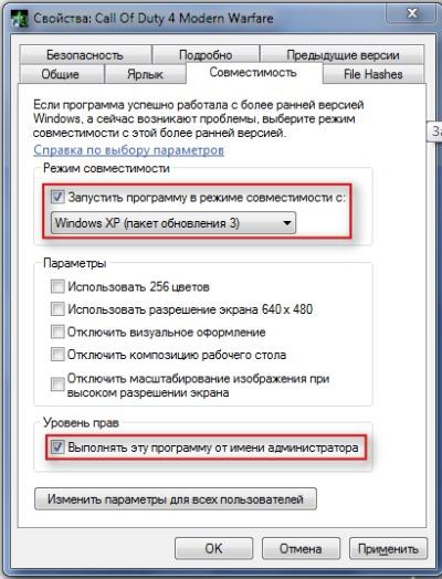 Исправляем ошибку Application Load Error 5 0000065434