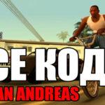 Новые чит коды GTA San Andreas