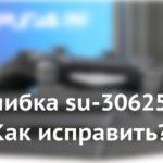 Исправляем ошибку su-30625-6 при обновлении PS4