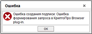 Ошибка формирования запроса в КриптоПро Browser plug-in, как решить?