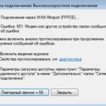 Как исправить сбой подключения с ошибкой 651 в Windows