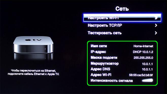 Меню Apple TV
