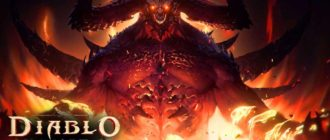 Когда выйдет Diablo Immortal и какие системные требования
