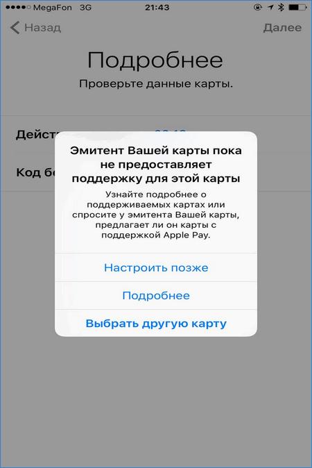 Банковская карта не поддерживает услугу Apple Pay