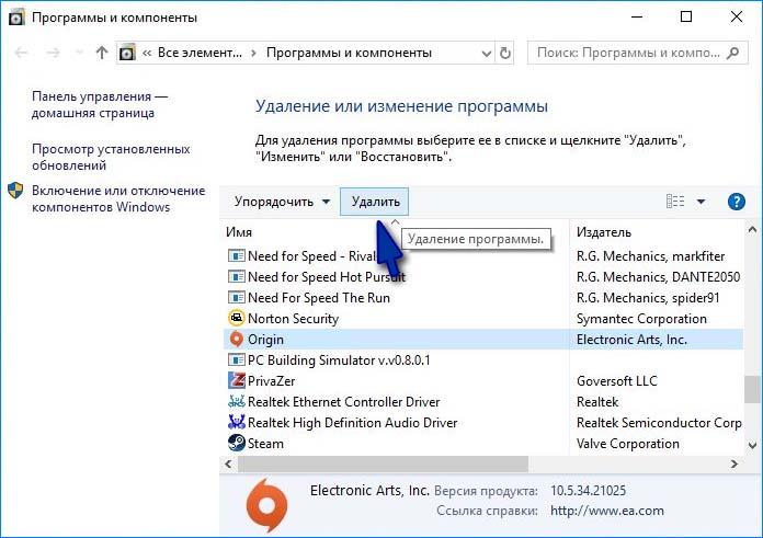 Удаление через панель управления -> установка и удаление программ