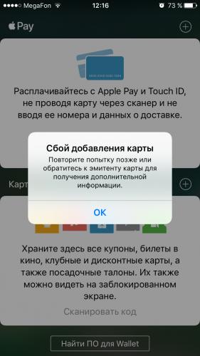 Ошибка при попытке добавления карты в Apple Pay