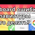Gboard Xiaomi выдает ошибку - как исправить?