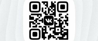 Как обновить ВК при помощи QR кода