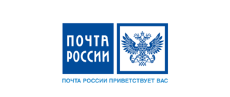 RussianPost что это и от кого приходят СМС
